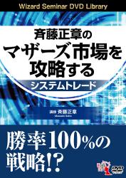 講師/斉藤正章
