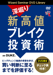DVD 深堀り 新高値ブレイク投資術