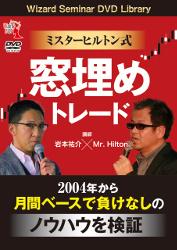 講師/岩本祐介, Mr. Hilton