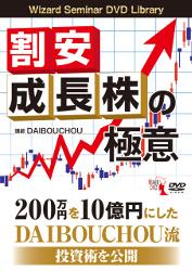 講師/DAIBOUCHOU