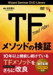 DVD TFメソッドの検証