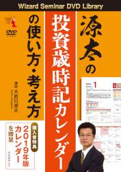 講師/大岩川源太