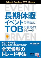 DVD 長期休暇イベントの検証とTOBの戦略的トレード
