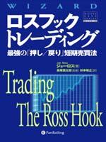 ロスフックトレーディング—最強の「押し/戻り」短期売買法
