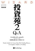 投資苑2 Q&A