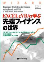 EXCELとVBAで学ぶ先端ファイナンスの世界