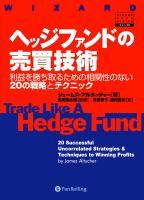 ヘッジファンドの売買技術