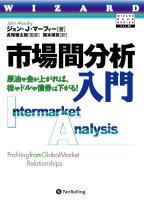 市場間分析入門