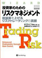 投資家のためのリスクマネジメント-収益率を上げるリスクトレーディングの真髄