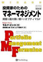 投資家のためのマネーマネジメント-資産を最大限に増やすオプティマルf