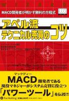アペル流テクニカル売買のコツ MACD開発者が明かす勝利の方程式