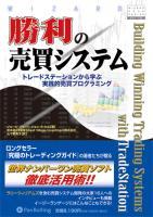 勝利の売買システム トレードステーションから学ぶ実践的売買プログラミング