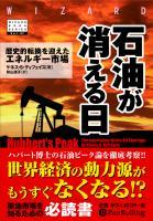 石油が消える日 歴史的転換を迎えたエネルギー市場