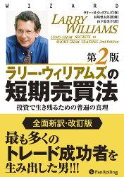 ラリー・ウィリアムズの短期売買法