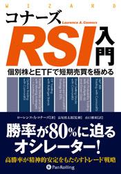 コナーズRSI入門 個別株とETFで短期売買を極める