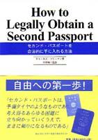 セカンド・パスポートを合法的に手に入れる方法