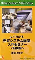 よくわかる「売買システム構築入門セミナー 初級編」
