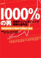 1000%の男—先物チャンピオンシップ奇跡の売買法—