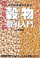 個人投資家のための穀物取引入門