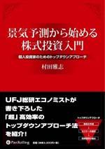 村田雅志 景気予測から始める株式投資入門