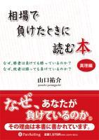 相場で負けたときに読む本〜真理編〜