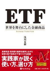 ETF 世界を舞台にした金融商品で資産運用