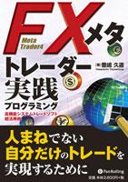FXメタトレーダー実践プログラミング 高機能システムトレードソフト超活用術