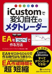 iCustom(アイカスタム)で変幻自在のメタトレーダー~EAをコピペで作る方法~