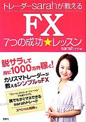 トレーダーsarahが教えるFX7つの成功☆レッスン