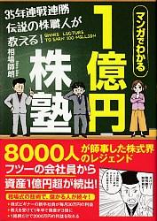 マンガでわかる1億円株塾 35年連戦連勝 伝説の株職人が教える!