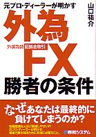 元プロ・ディーラーが明かす 外為FX (外国為替証拠金取引) 勝者の条件