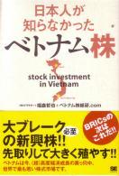 日本人が知らなかったベトナム株