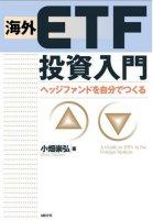 小畑崇弘の「海外ETFブログ」