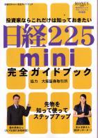 日経225mini 完全ガイドブック