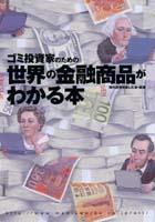 ゴミ投資家のための世界の金融商品がわかる本