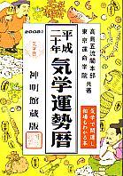 平成二十年気学運勢暦 2008