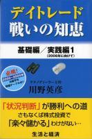デイトレード 戦いの知恵 基礎編/実践編1