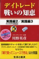 デイトレード 戦いの知恵 実践編2/実践編3
