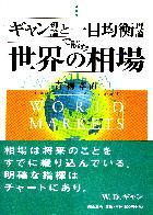 ギャン理論と一目均衡理論で読む 世界の相場