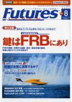 FUTURES JAPAN 2006年8月号
