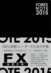 FOREX NOTE 為替手帳 2015 [ブラック]