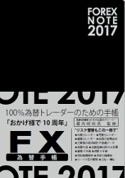 forexnote2017