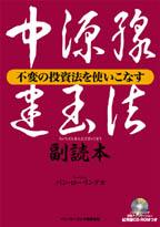 中源線副読本