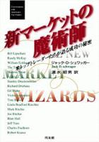 新マーケットの魔術師 米トップトレーダーたちが語る成功の秘密