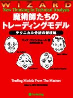 魔術師たちのトレーディングモデル