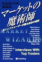 マーケットの魔術師 米トップトレーダーが語る成功の秘訣