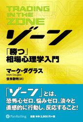 ゾーン~相場心理学入門