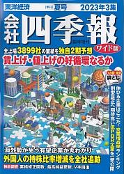 会社四季報 2006年4集 秋号 [机上版]