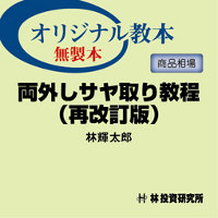 両外しサヤ取り教程 再改定版 (新版)