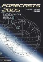 フォーキャスト2005